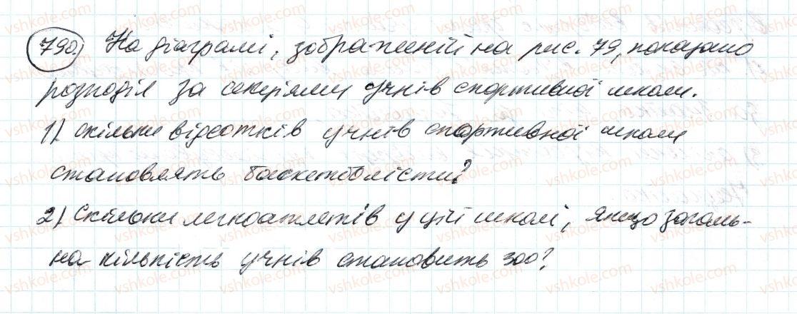 6-matematika-ag-merzlyak-vb-polonskij-ms-yakir-2014--3-vidnoshennya-i-proportsiyi-27-diagrami-790-rnd565.jpg