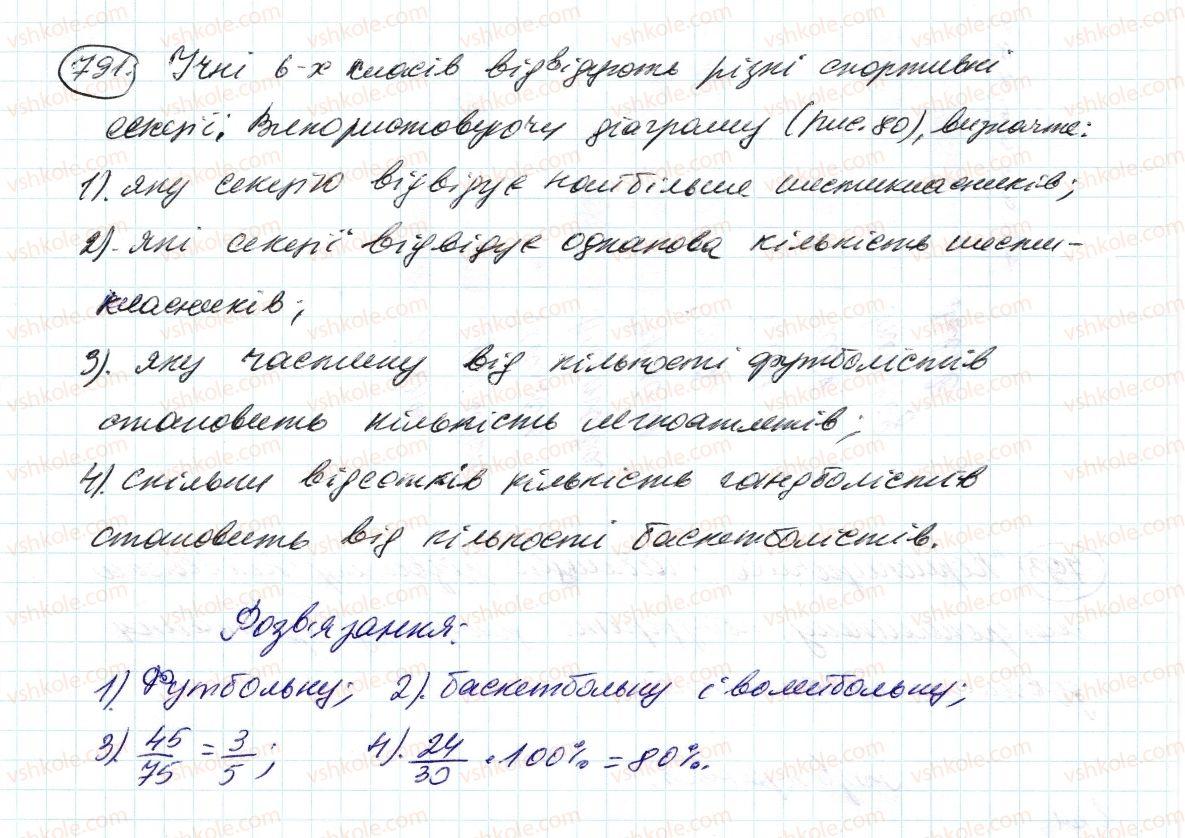 6-matematika-ag-merzlyak-vb-polonskij-ms-yakir-2014--3-vidnoshennya-i-proportsiyi-27-diagrami-791-rnd8451.jpg