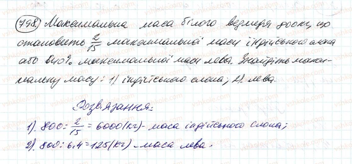 6-matematika-ag-merzlyak-vb-polonskij-ms-yakir-2014--3-vidnoshennya-i-proportsiyi-27-diagrami-798-rnd3758.jpg