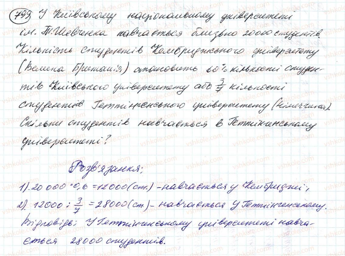 6-matematika-ag-merzlyak-vb-polonskij-ms-yakir-2014--3-vidnoshennya-i-proportsiyi-27-diagrami-799-rnd3293.jpg