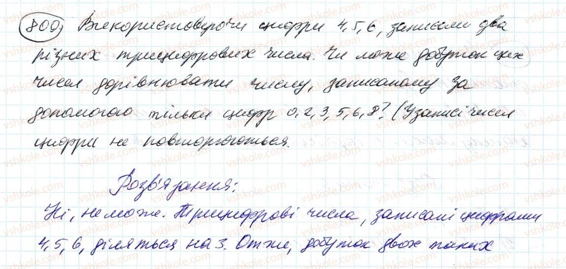 6-matematika-ag-merzlyak-vb-polonskij-ms-yakir-2014--3-vidnoshennya-i-proportsiyi-27-diagrami-800-rnd2386.jpg