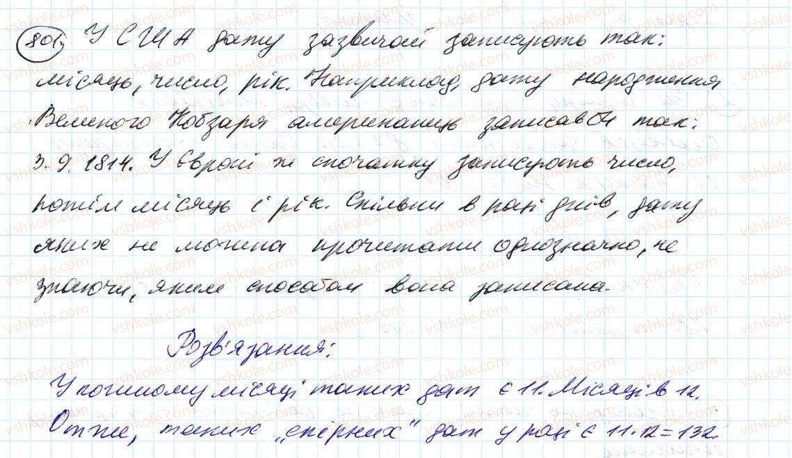 6-matematika-ag-merzlyak-vb-polonskij-ms-yakir-2014--3-vidnoshennya-i-proportsiyi-27-diagrami-801-rnd8091.jpg