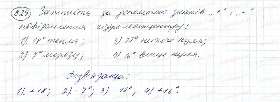 6-matematika-ag-merzlyak-vb-polonskij-ms-yakir-2014--4-ratsionalni-chisla-i-diyi-z-nimi-29-dodatni-i-vidyemni-chisla-829-rnd3355.jpg