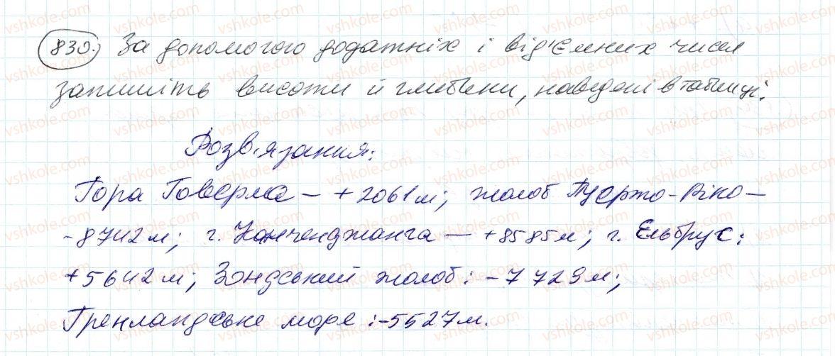 6-matematika-ag-merzlyak-vb-polonskij-ms-yakir-2014--4-ratsionalni-chisla-i-diyi-z-nimi-29-dodatni-i-vidyemni-chisla-830-rnd9077.jpg