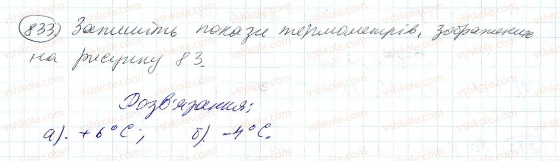 6-matematika-ag-merzlyak-vb-polonskij-ms-yakir-2014--4-ratsionalni-chisla-i-diyi-z-nimi-29-dodatni-i-vidyemni-chisla-833-rnd7604.jpg