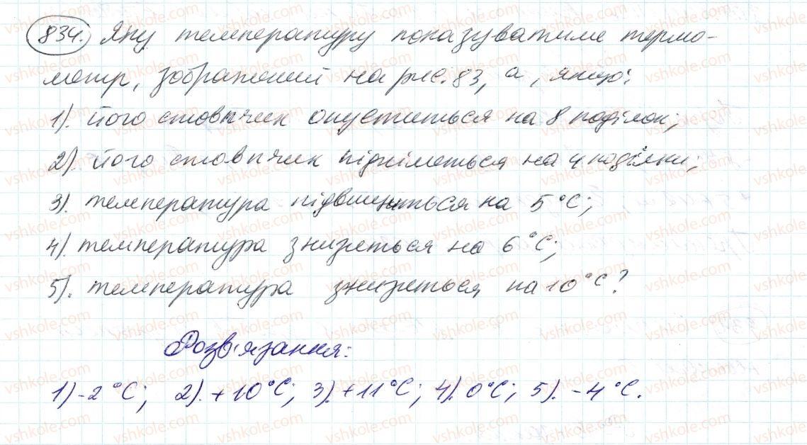 6-matematika-ag-merzlyak-vb-polonskij-ms-yakir-2014--4-ratsionalni-chisla-i-diyi-z-nimi-29-dodatni-i-vidyemni-chisla-834-rnd313.jpg