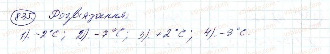 6-matematika-ag-merzlyak-vb-polonskij-ms-yakir-2014--4-ratsionalni-chisla-i-diyi-z-nimi-29-dodatni-i-vidyemni-chisla-835-rnd3187.jpg