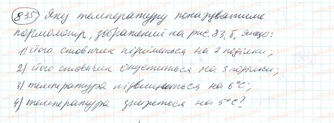 6-matematika-ag-merzlyak-vb-polonskij-ms-yakir-2014--4-ratsionalni-chisla-i-diyi-z-nimi-29-dodatni-i-vidyemni-chisla-835-rnd796.jpg