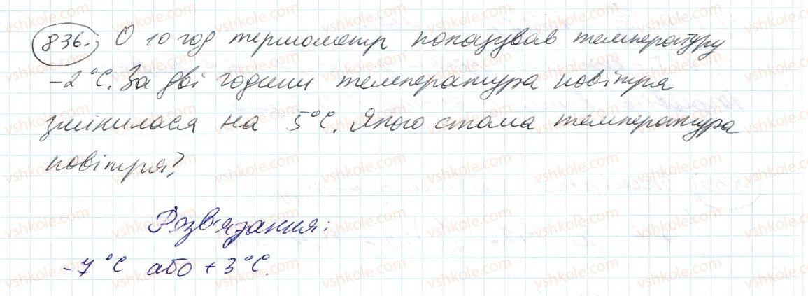 6-matematika-ag-merzlyak-vb-polonskij-ms-yakir-2014--4-ratsionalni-chisla-i-diyi-z-nimi-29-dodatni-i-vidyemni-chisla-836-rnd5954.jpg