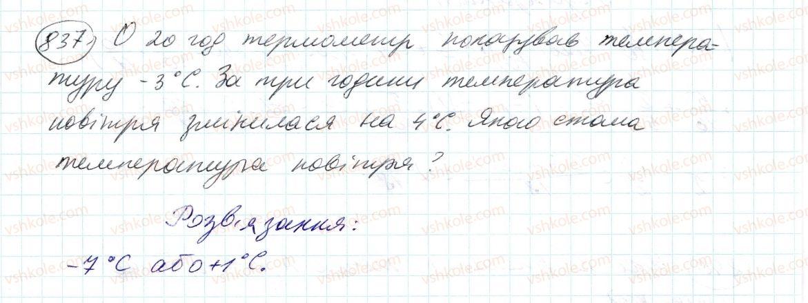 6-matematika-ag-merzlyak-vb-polonskij-ms-yakir-2014--4-ratsionalni-chisla-i-diyi-z-nimi-29-dodatni-i-vidyemni-chisla-837-rnd812.jpg