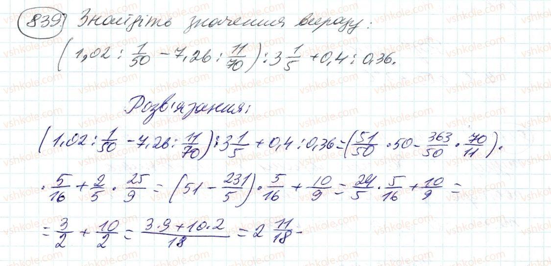 6-matematika-ag-merzlyak-vb-polonskij-ms-yakir-2014--4-ratsionalni-chisla-i-diyi-z-nimi-29-dodatni-i-vidyemni-chisla-839-rnd8428.jpg