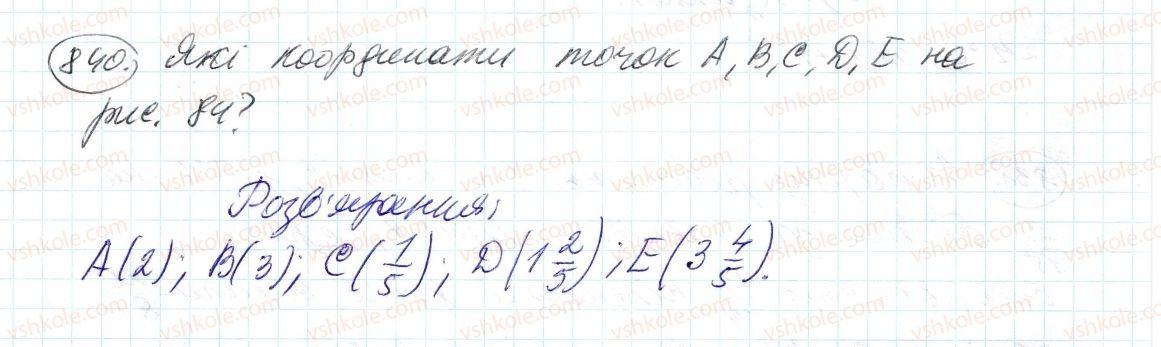 6-matematika-ag-merzlyak-vb-polonskij-ms-yakir-2014--4-ratsionalni-chisla-i-diyi-z-nimi-29-dodatni-i-vidyemni-chisla-840-rnd4921.jpg