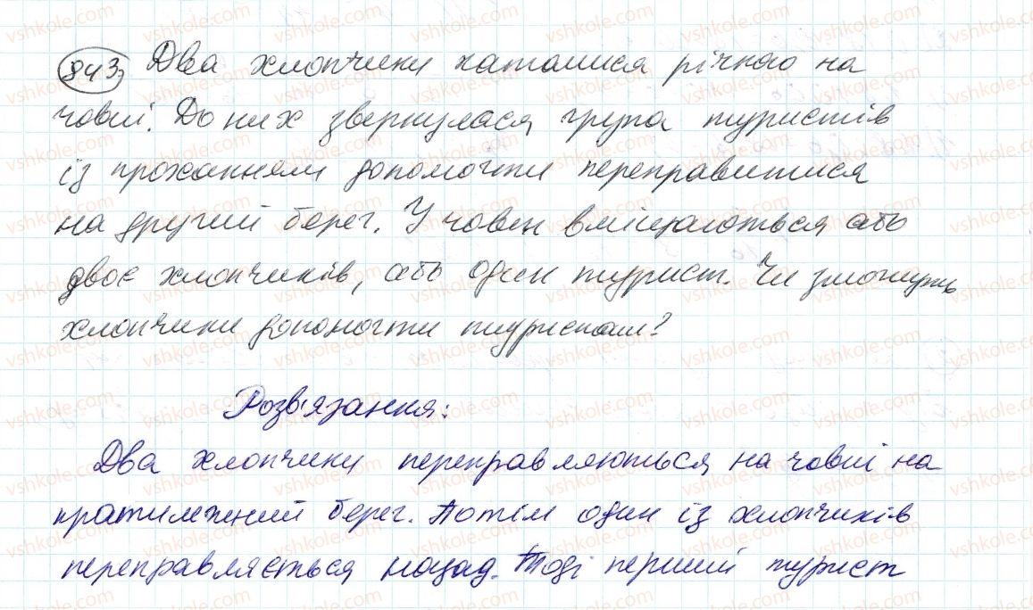 6-matematika-ag-merzlyak-vb-polonskij-ms-yakir-2014--4-ratsionalni-chisla-i-diyi-z-nimi-29-dodatni-i-vidyemni-chisla-843-rnd4639.jpg