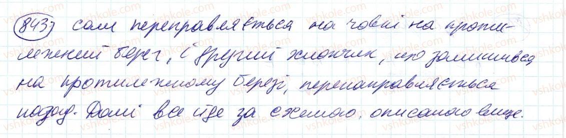 6-matematika-ag-merzlyak-vb-polonskij-ms-yakir-2014--4-ratsionalni-chisla-i-diyi-z-nimi-29-dodatni-i-vidyemni-chisla-843-rnd9310.jpg