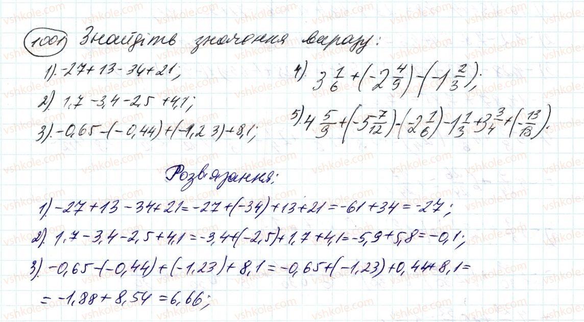 6-matematika-ag-merzlyak-vb-polonskij-ms-yakir-2014--4-ratsionalni-chisla-i-diyi-z-nimi-36-vidnimannya-ratsionalnih-chisel-1001-rnd6275.jpg