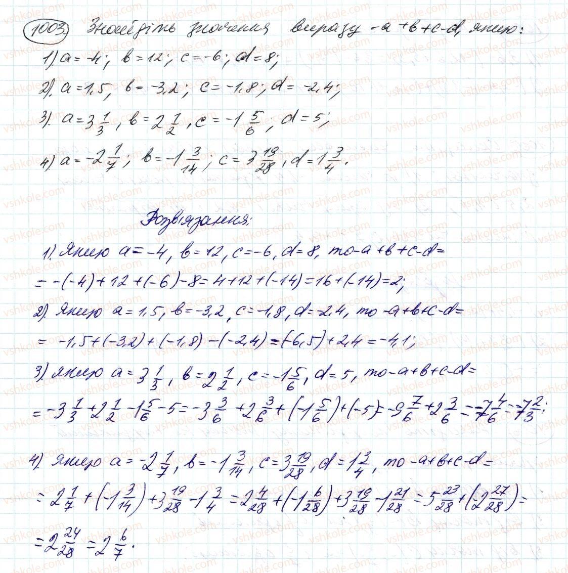 6-matematika-ag-merzlyak-vb-polonskij-ms-yakir-2014--4-ratsionalni-chisla-i-diyi-z-nimi-36-vidnimannya-ratsionalnih-chisel-1003-rnd8162.jpg
