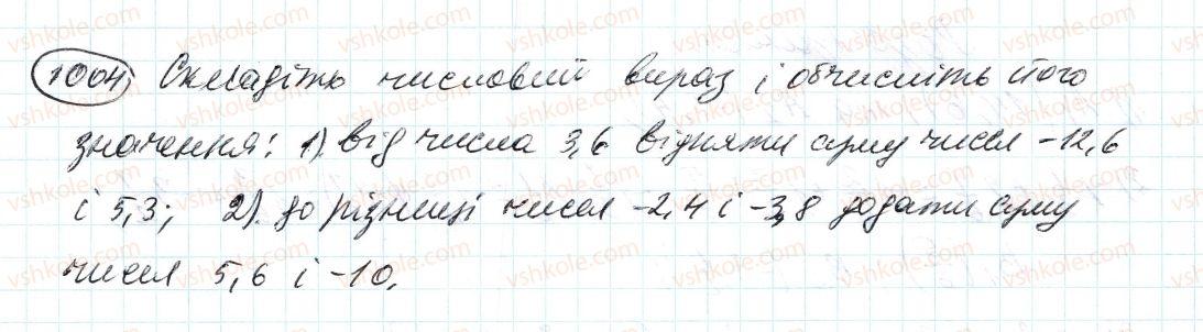 6-matematika-ag-merzlyak-vb-polonskij-ms-yakir-2014--4-ratsionalni-chisla-i-diyi-z-nimi-36-vidnimannya-ratsionalnih-chisel-1004-rnd8455.jpg