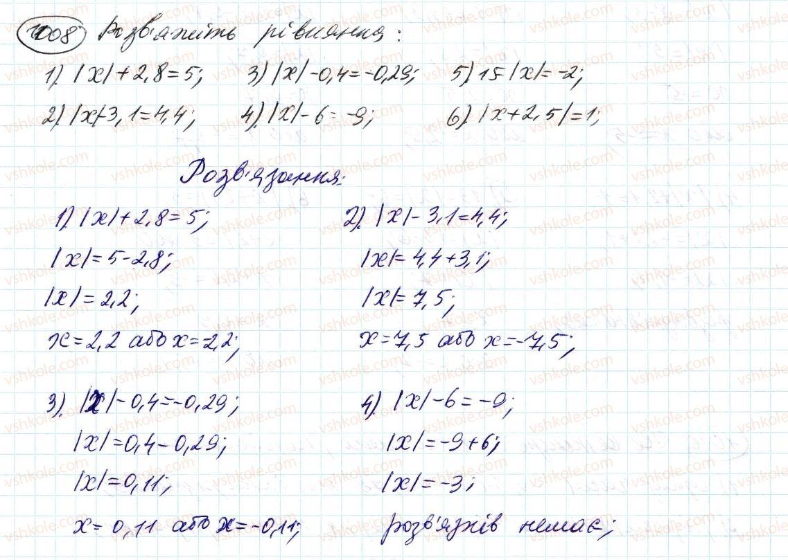 6-matematika-ag-merzlyak-vb-polonskij-ms-yakir-2014--4-ratsionalni-chisla-i-diyi-z-nimi-36-vidnimannya-ratsionalnih-chisel-1008-rnd2413.jpg