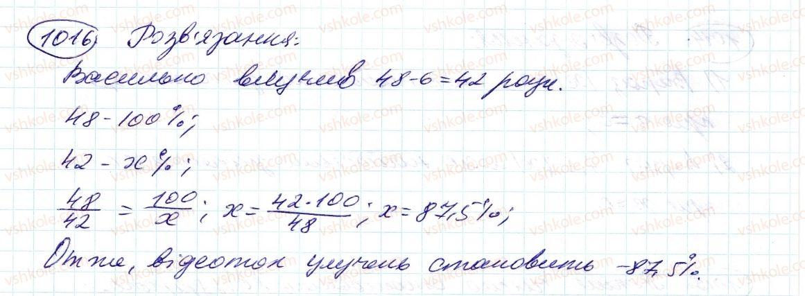 6-matematika-ag-merzlyak-vb-polonskij-ms-yakir-2014--4-ratsionalni-chisla-i-diyi-z-nimi-36-vidnimannya-ratsionalnih-chisel-1016-rnd2625.jpg