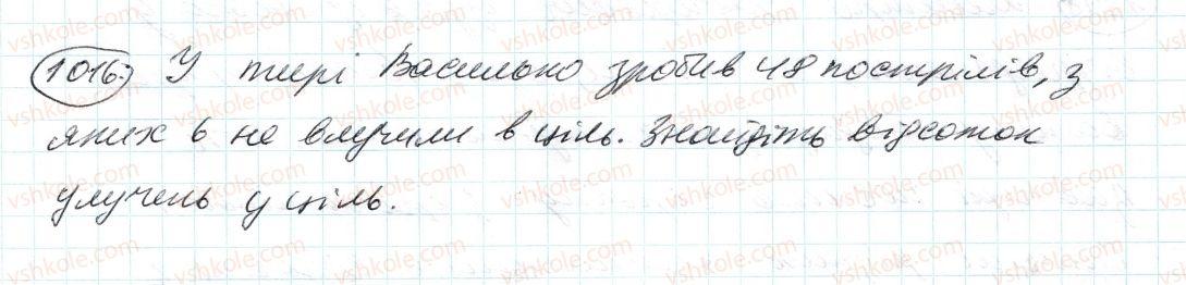 6-matematika-ag-merzlyak-vb-polonskij-ms-yakir-2014--4-ratsionalni-chisla-i-diyi-z-nimi-36-vidnimannya-ratsionalnih-chisel-1016-rnd2869.jpg