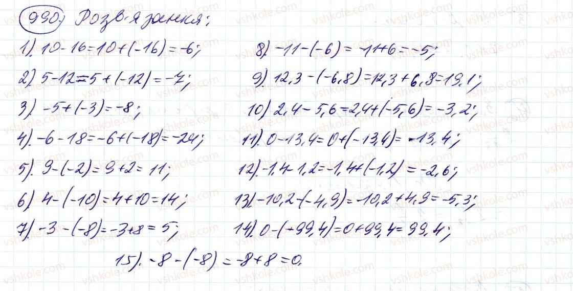 6-matematika-ag-merzlyak-vb-polonskij-ms-yakir-2014--4-ratsionalni-chisla-i-diyi-z-nimi-36-vidnimannya-ratsionalnih-chisel-990-rnd2435.jpg