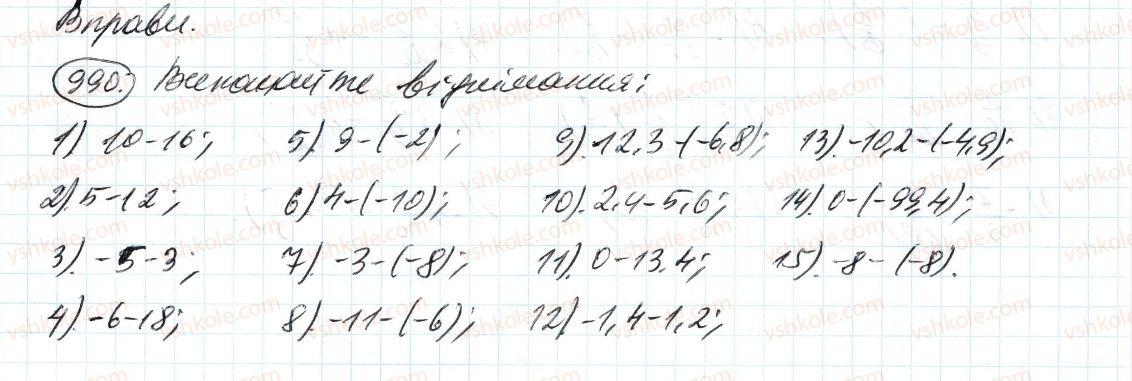 6-matematika-ag-merzlyak-vb-polonskij-ms-yakir-2014--4-ratsionalni-chisla-i-diyi-z-nimi-36-vidnimannya-ratsionalnih-chisel-990-rnd4146.jpg