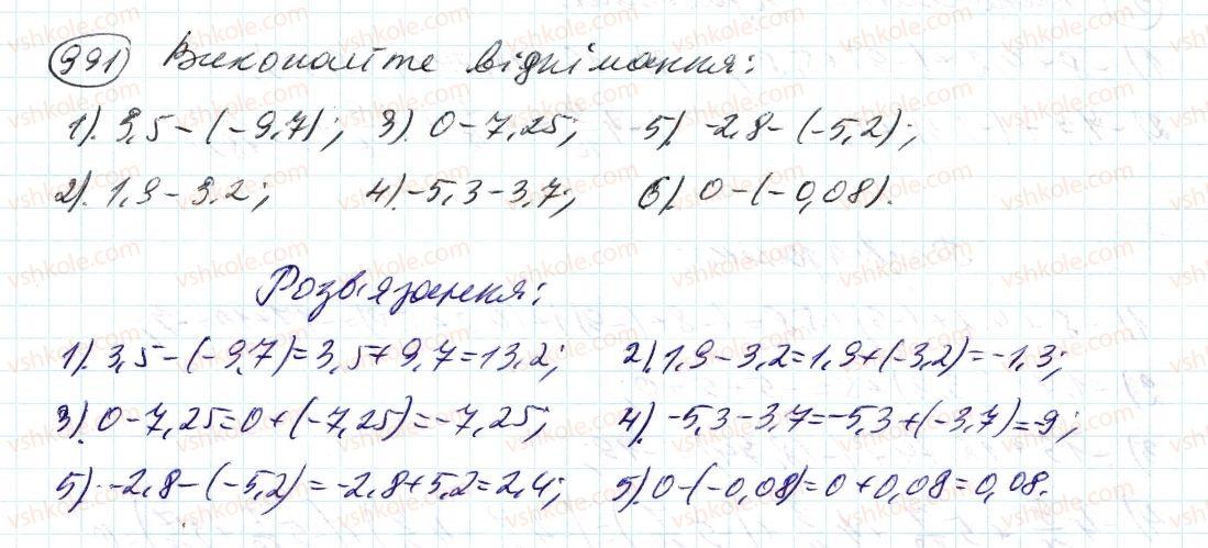 6-matematika-ag-merzlyak-vb-polonskij-ms-yakir-2014--4-ratsionalni-chisla-i-diyi-z-nimi-36-vidnimannya-ratsionalnih-chisel-991-rnd7656.jpg