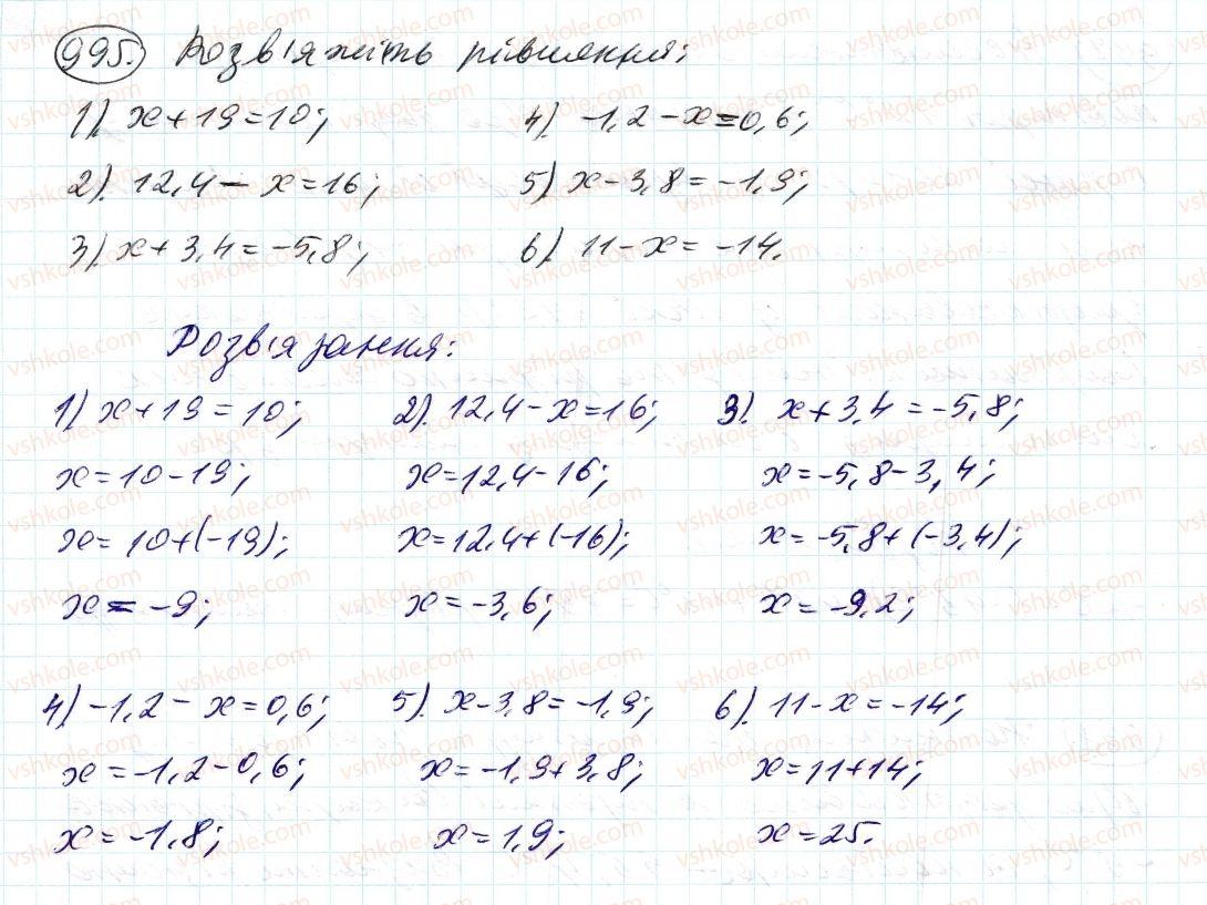 6-matematika-ag-merzlyak-vb-polonskij-ms-yakir-2014--4-ratsionalni-chisla-i-diyi-z-nimi-36-vidnimannya-ratsionalnih-chisel-995-rnd1665.jpg