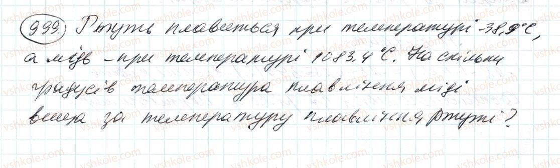 6-matematika-ag-merzlyak-vb-polonskij-ms-yakir-2014--4-ratsionalni-chisla-i-diyi-z-nimi-36-vidnimannya-ratsionalnih-chisel-999-rnd2575.jpg