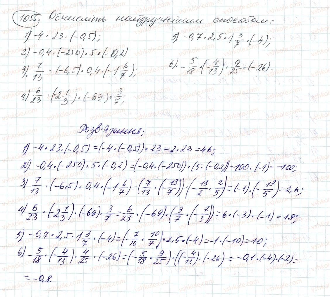 6-matematika-ag-merzlyak-vb-polonskij-ms-yakir-2014--4-ratsionalni-chisla-i-diyi-z-nimi-38-perestavna-i-spoluchna-vlastivosti-mnozhennya-ratsionalnih-chisel-koefitsiyent-1055-rnd3215.jpg