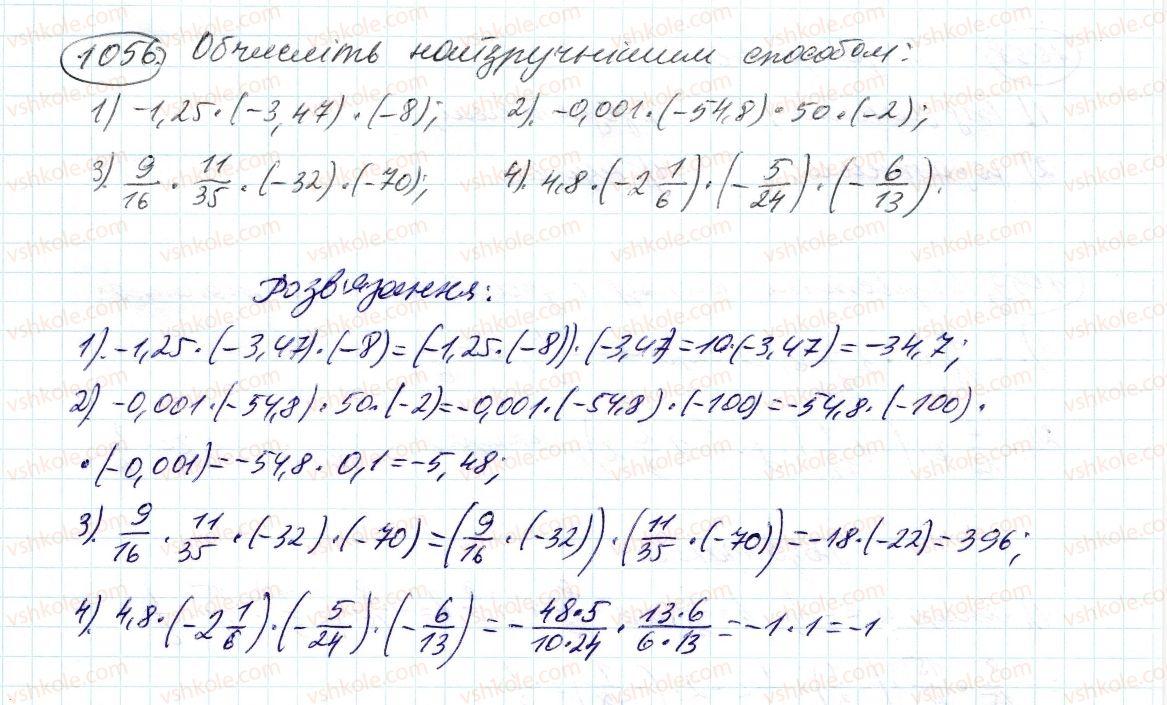 6-matematika-ag-merzlyak-vb-polonskij-ms-yakir-2014--4-ratsionalni-chisla-i-diyi-z-nimi-38-perestavna-i-spoluchna-vlastivosti-mnozhennya-ratsionalnih-chisel-koefitsiyent-1056-rnd3271.jpg
