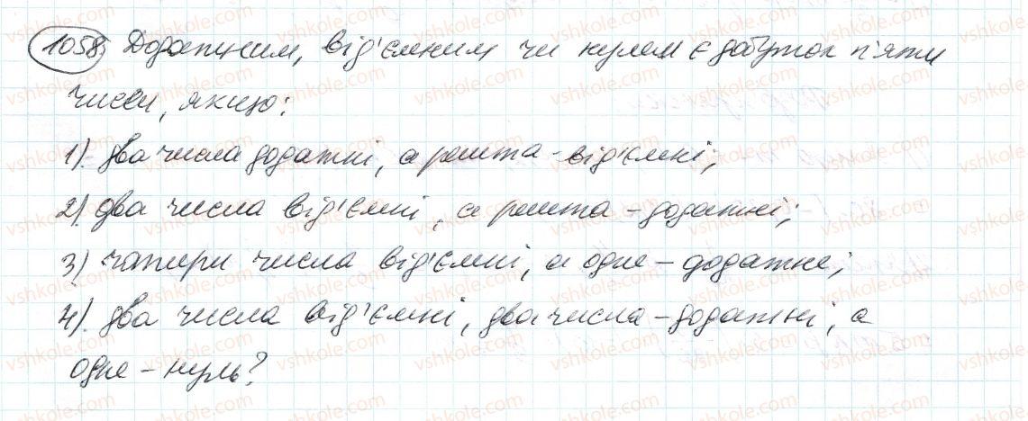 6-matematika-ag-merzlyak-vb-polonskij-ms-yakir-2014--4-ratsionalni-chisla-i-diyi-z-nimi-38-perestavna-i-spoluchna-vlastivosti-mnozhennya-ratsionalnih-chisel-koefitsiyent-1058-rnd3722.jpg