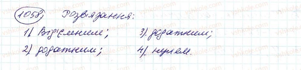 6-matematika-ag-merzlyak-vb-polonskij-ms-yakir-2014--4-ratsionalni-chisla-i-diyi-z-nimi-38-perestavna-i-spoluchna-vlastivosti-mnozhennya-ratsionalnih-chisel-koefitsiyent-1058-rnd4905.jpg