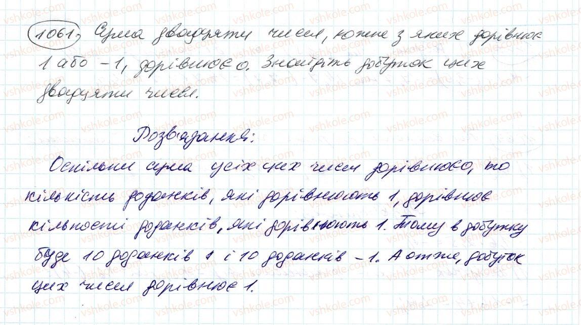 6-matematika-ag-merzlyak-vb-polonskij-ms-yakir-2014--4-ratsionalni-chisla-i-diyi-z-nimi-38-perestavna-i-spoluchna-vlastivosti-mnozhennya-ratsionalnih-chisel-koefitsiyent-1061-rnd6945.jpg