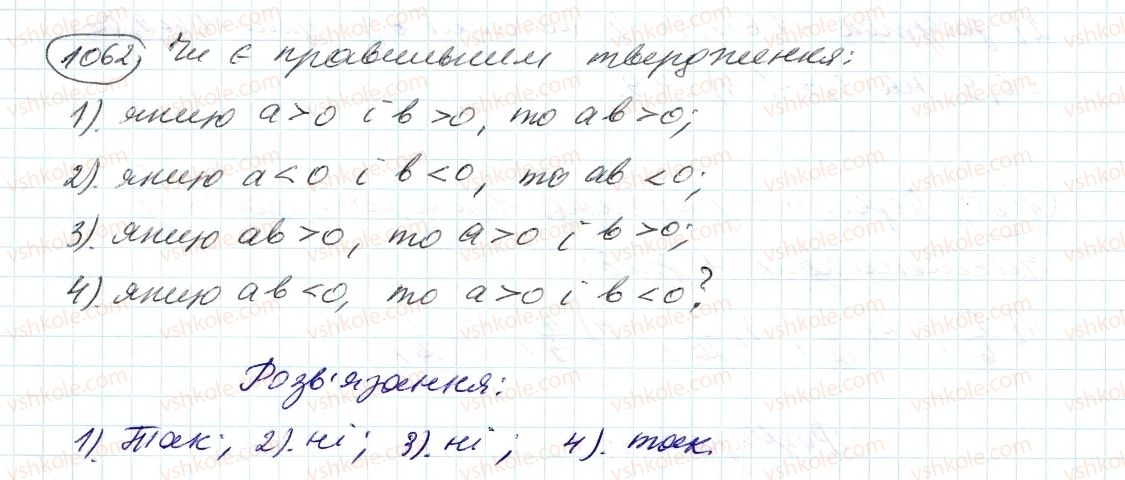 6-matematika-ag-merzlyak-vb-polonskij-ms-yakir-2014--4-ratsionalni-chisla-i-diyi-z-nimi-38-perestavna-i-spoluchna-vlastivosti-mnozhennya-ratsionalnih-chisel-koefitsiyent-1062-rnd6532.jpg