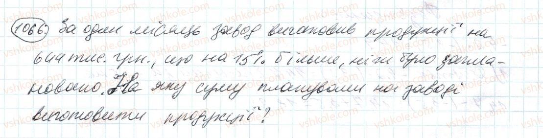 6-matematika-ag-merzlyak-vb-polonskij-ms-yakir-2014--4-ratsionalni-chisla-i-diyi-z-nimi-38-perestavna-i-spoluchna-vlastivosti-mnozhennya-ratsionalnih-chisel-koefitsiyent-1066-rnd3462.jpg