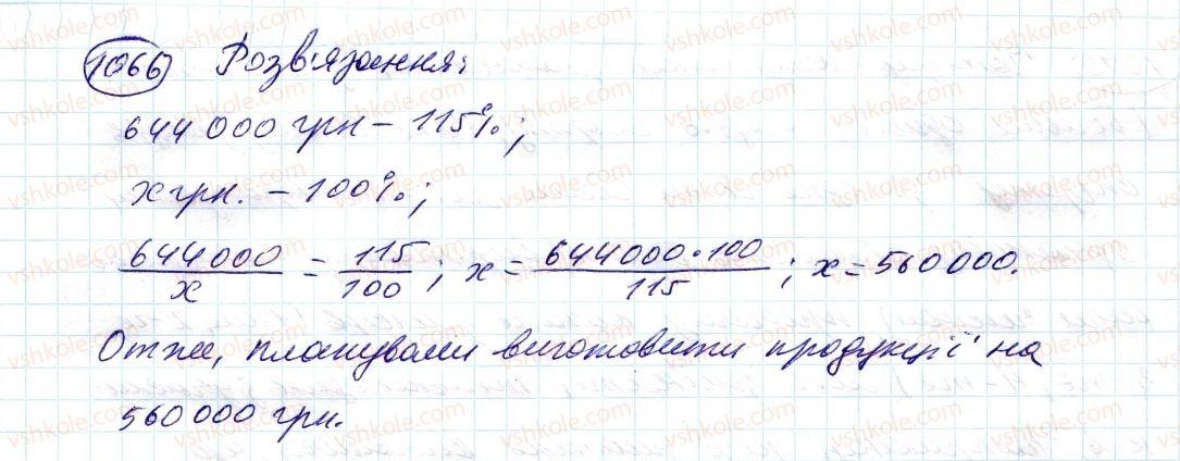 6-matematika-ag-merzlyak-vb-polonskij-ms-yakir-2014--4-ratsionalni-chisla-i-diyi-z-nimi-38-perestavna-i-spoluchna-vlastivosti-mnozhennya-ratsionalnih-chisel-koefitsiyent-1066-rnd366.jpg