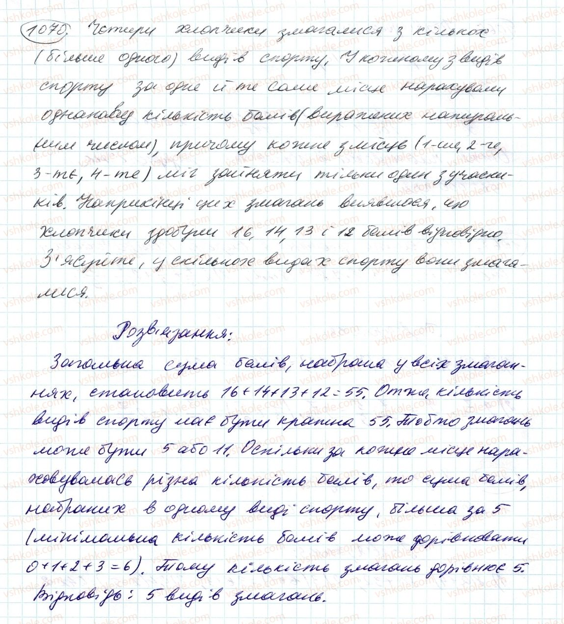 6-matematika-ag-merzlyak-vb-polonskij-ms-yakir-2014--4-ratsionalni-chisla-i-diyi-z-nimi-38-perestavna-i-spoluchna-vlastivosti-mnozhennya-ratsionalnih-chisel-koefitsiyent-1070-rnd2377.jpg