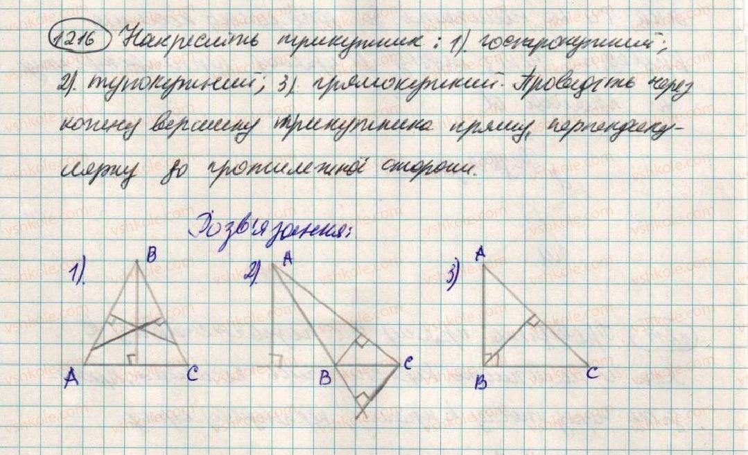 6-matematika-ag-merzlyak-vb-polonskij-ms-yakir-2014--4-ratsionalni-chisla-i-diyi-z-nimi-43-perpendikulyarni-pryami-1216-rnd9849.jpg