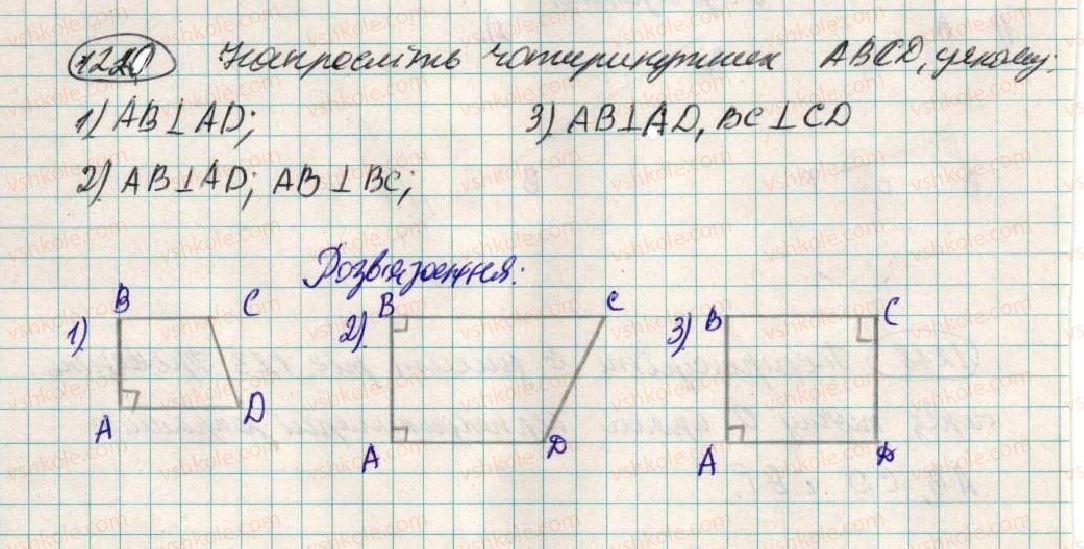 6-matematika-ag-merzlyak-vb-polonskij-ms-yakir-2014--4-ratsionalni-chisla-i-diyi-z-nimi-43-perpendikulyarni-pryami-1220-rnd7674.jpg