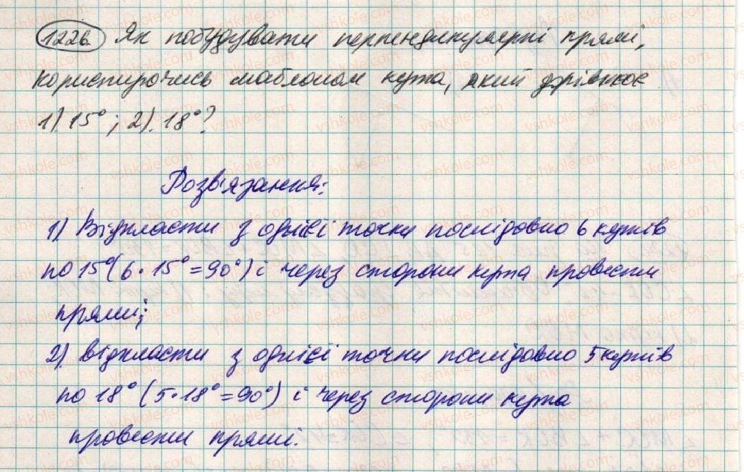 6-matematika-ag-merzlyak-vb-polonskij-ms-yakir-2014--4-ratsionalni-chisla-i-diyi-z-nimi-43-perpendikulyarni-pryami-1226-rnd380.jpg