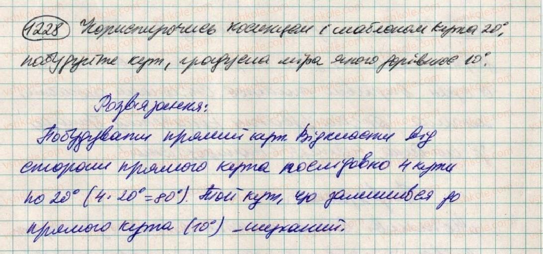 6-matematika-ag-merzlyak-vb-polonskij-ms-yakir-2014--4-ratsionalni-chisla-i-diyi-z-nimi-43-perpendikulyarni-pryami-1228-rnd1212.jpg