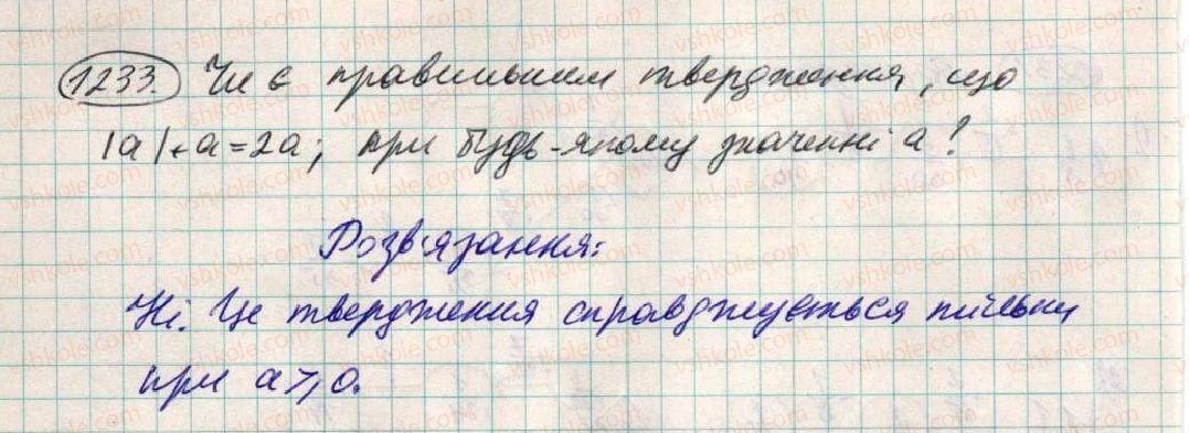 6-matematika-ag-merzlyak-vb-polonskij-ms-yakir-2014--4-ratsionalni-chisla-i-diyi-z-nimi-43-perpendikulyarni-pryami-1233-rnd1379.jpg
