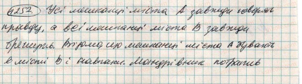 6-matematika-ag-merzlyak-vb-polonskij-ms-yakir-2014--4-ratsionalni-chisla-i-diyi-z-nimi-44-paralelni-pryami-1252-rnd8487.jpg