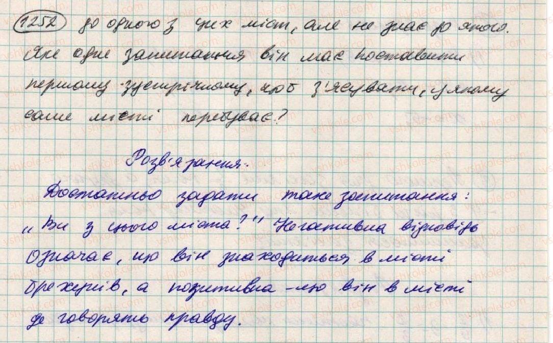 6-matematika-ag-merzlyak-vb-polonskij-ms-yakir-2014--4-ratsionalni-chisla-i-diyi-z-nimi-44-paralelni-pryami-1252-rnd936.jpg