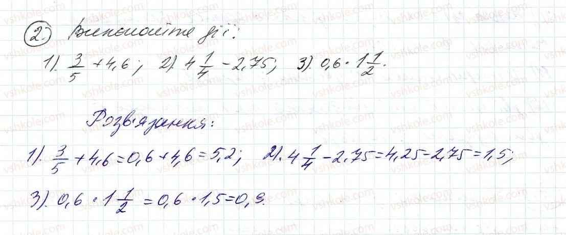 6-matematika-ag-merzlyak-vb-polonskij-ms-yakir-2014--rozvyazuyemo-usno-do-punkta-17-2.jpg