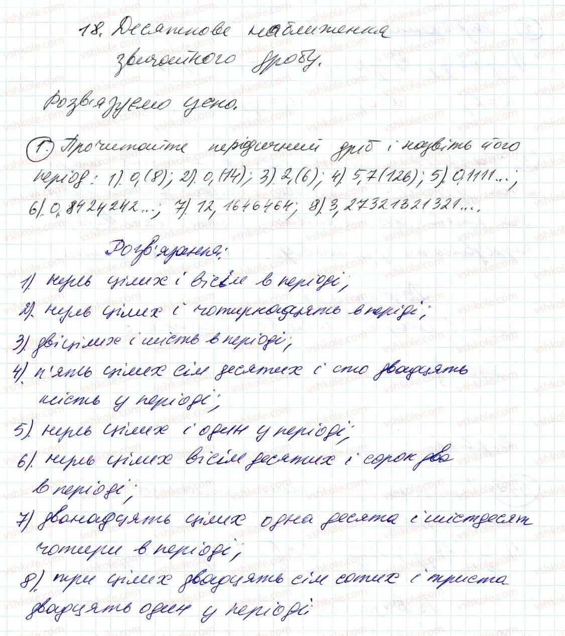 6-matematika-ag-merzlyak-vb-polonskij-ms-yakir-2014--rozvyazuyemo-usno-do-punkta-18-1.jpg
