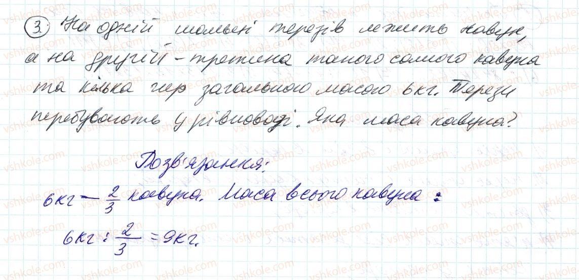 6-matematika-ag-merzlyak-vb-polonskij-ms-yakir-2014--rozvyazuyemo-usno-do-punkta-18-3.jpg