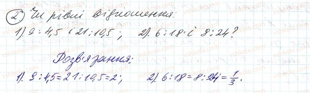 6-matematika-ag-merzlyak-vb-polonskij-ms-yakir-2014--rozvyazuyemo-usno-do-punkta-20-2.jpg