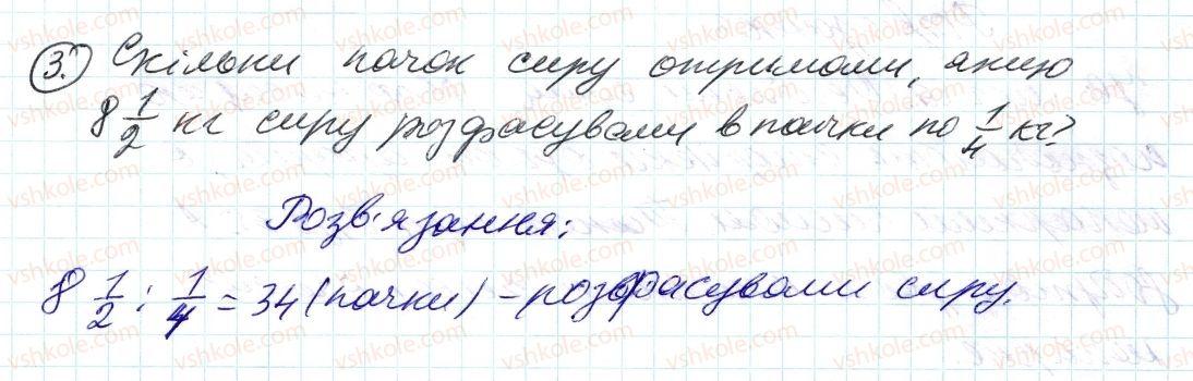 6-matematika-ag-merzlyak-vb-polonskij-ms-yakir-2014--rozvyazuyemo-usno-do-punkta-20-3.jpg
